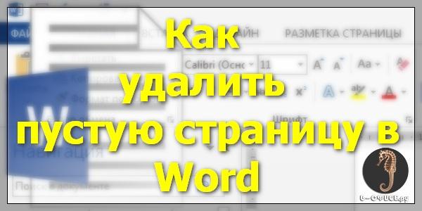 kak-udalit-stranicu-word