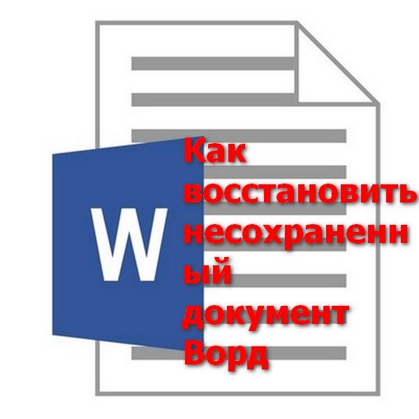 Как восстановить несохраненный документ Ворд