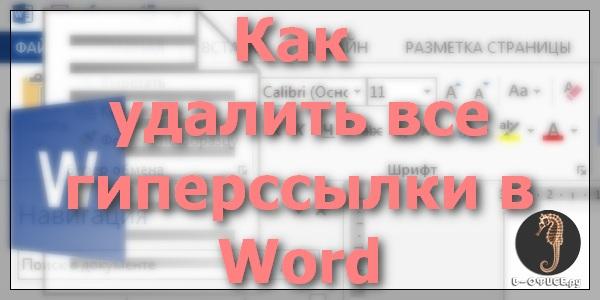 Как удалить гиперссылки в Word