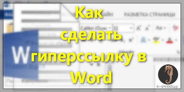 Как сделать гиперссылку в Word