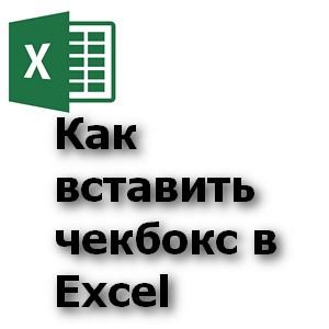 Как вставить чекбокс в Excel