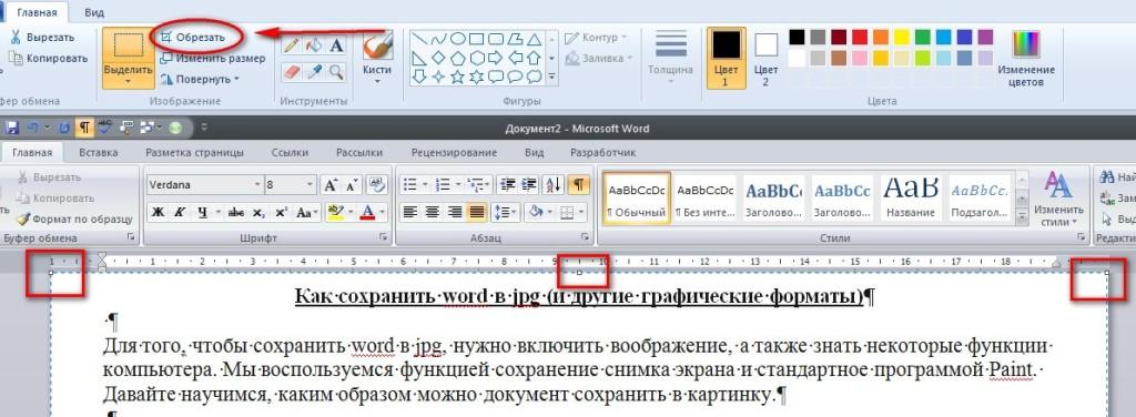 как сохранить документ word в jpg