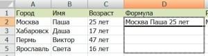 объединить столбцы в Excel без потери данных