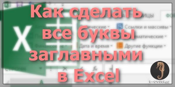 как сделать все буквы заглавными в excel