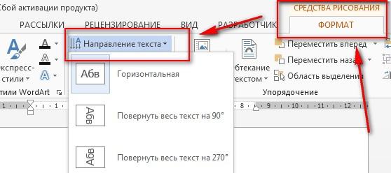 Изменяем направление текста