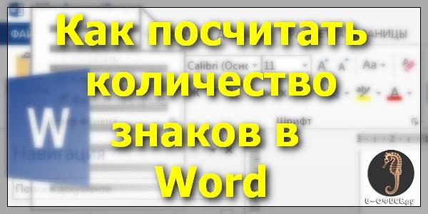 kak-v-word-poschitat-kolichestvo-znakov