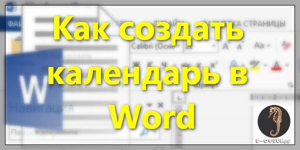 Как создать календарь в Word