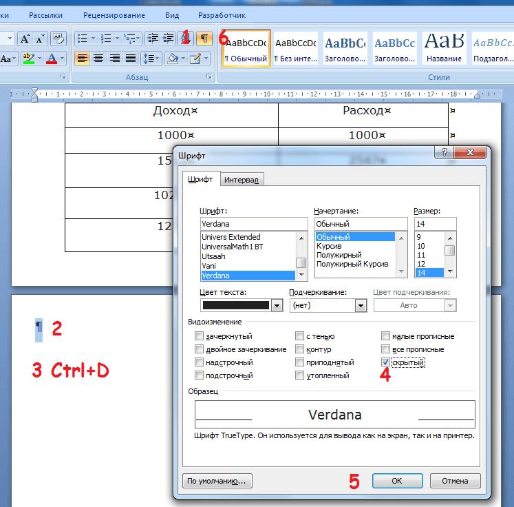Удаление пустой страницы после таблицы