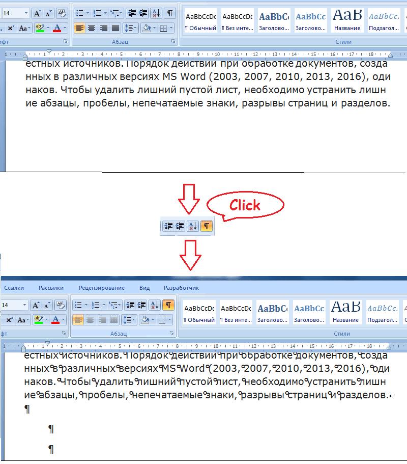 Как удалить пустую страницу в Word