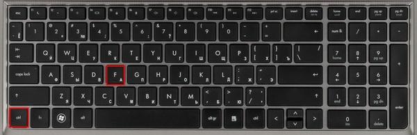 горячие клавиши для вызова окна поиска