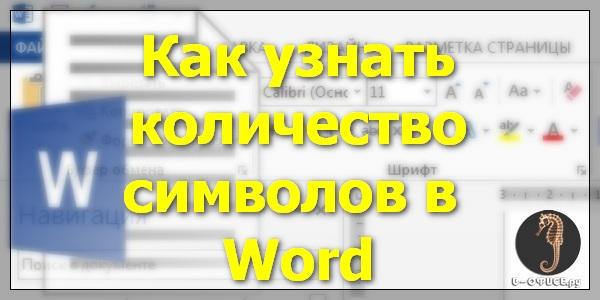 Как узнать количество символов в MS Word