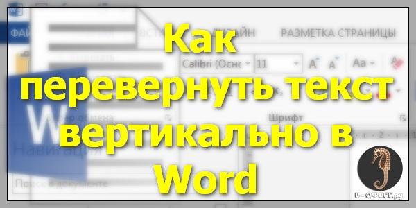 Как перевернуть текст вертикально в Word
