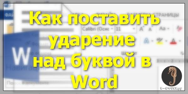 как поставить ударение над буквой в Microsoft Office Word