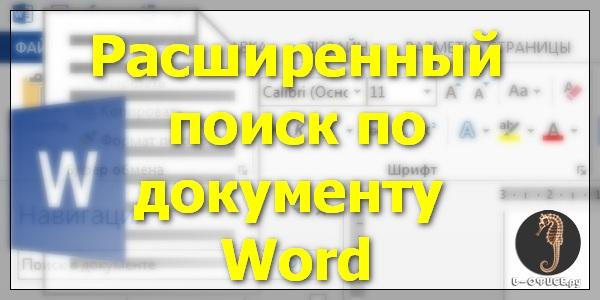 rashireniy-poisk-word