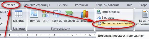 Как сделать ссылку на страницу в ворде 2007