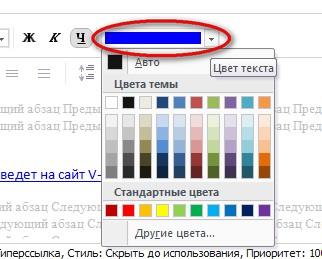 Как сделать ссылку другого цвета 585