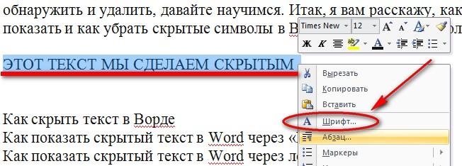 скрытый текст в word