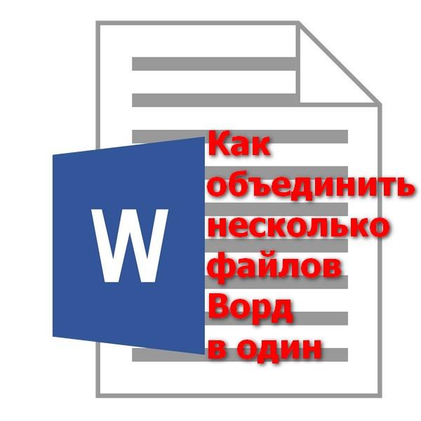 Как объединить несколько файлов Ворд в один - лого