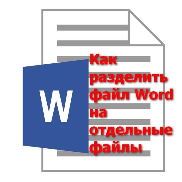 Как разделить файл Word на отдельные файлы
