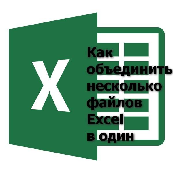 Лого Эксель