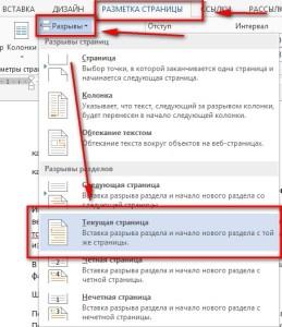 word запретить редактирование