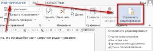 как запретить редактирование файла word