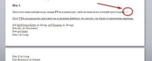 документ Word делим на несколько частей
