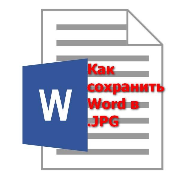 Как сохранить Word в jpg