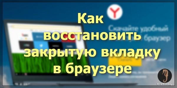 Как восстановить закрытую вкладку в Яндексе браузере