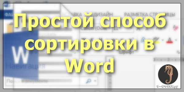 сортировка по алфавиту в Ворде