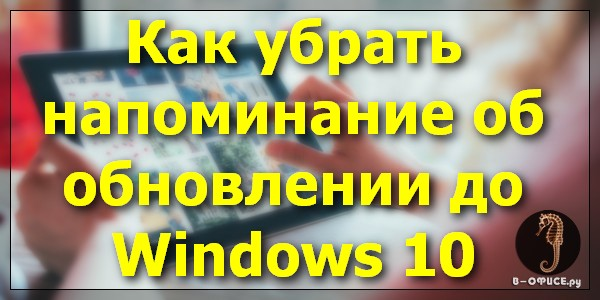 kak-ubrat-napominanie-ob-obnovlenii-do-windows-10