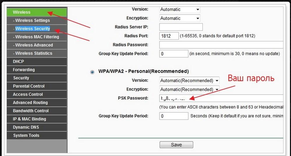 Узнаем пароль от WiFi в настройках роутера