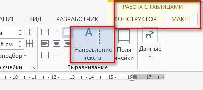 Изменяем направление текста в таблице