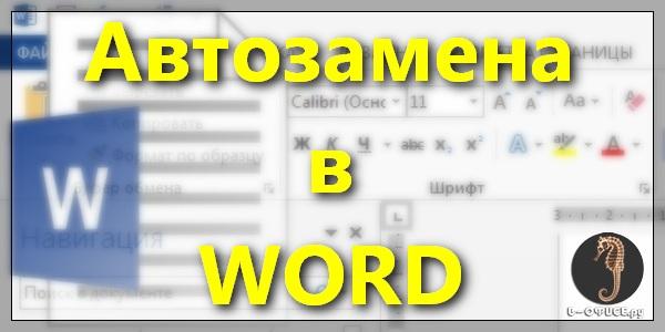 Автозамена в Word 2007, 2010 — как пользоваться