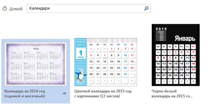 Выбираем дизайн календаря