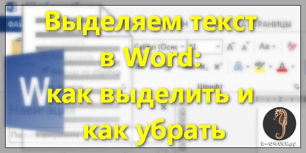 Как в Word выделить весь текст и как убрать выделение