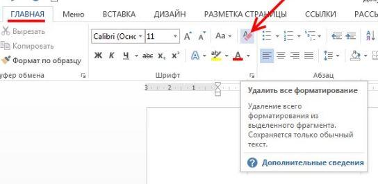 Убрать все форматирование