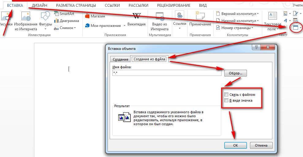 Вставить существующий файл как объект в документ Word