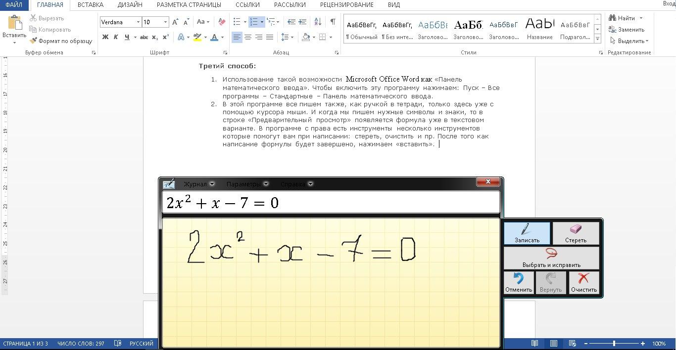 Нумерация формул 91