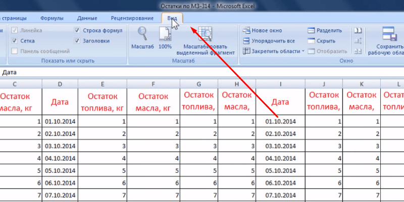 Как закрепить шапку таблицы в Excel 27