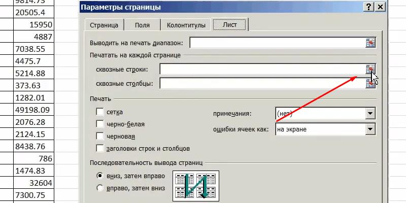 кнопка выделения области