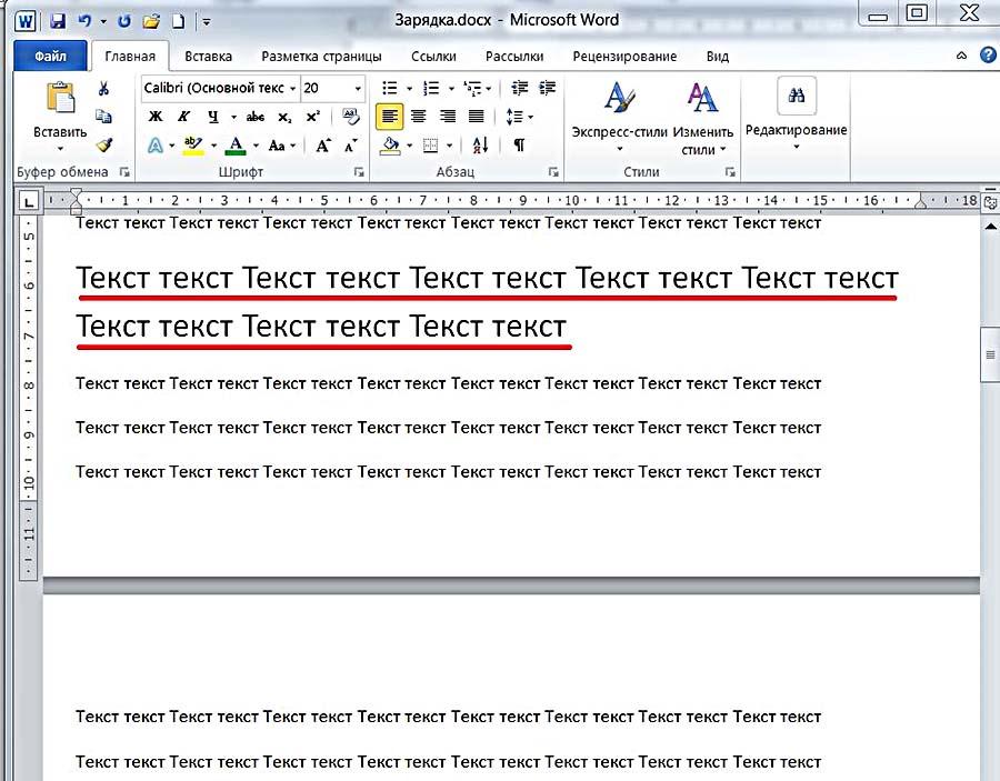 Как в ворде сделать промежуток между буквами больше